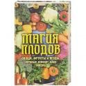Магия плодов. Овощи, фрукты и ягоды, которые изменят вашу жизнь