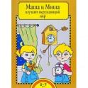 Маша и Миша изучают окружающий мир. Тетрадь для работы взрослых с детьми 5-7 лет. ФГОС ДО