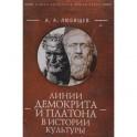 Линии Демокрита и Платона в истории культуры