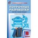 Русский язык. 8 класс. Поурочные разработки. Универсальное издание. ФГОС