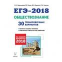 Обществознание. Подготовка к ЕГЭ-2018. 30 тренировочных вариантов по демоверсии 2018 года
