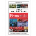 Speak and Write like the Economist. Говори и пиши как the Economist