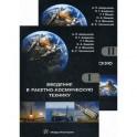 Введение в ракетно-космическую технику. Учебное пособие. Комплект в 2-х томах