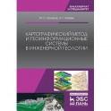 Картографический метод и геоинформационные системы в инженерной геологии