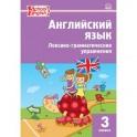 Английский язык. 3 класс. Лексико-грамматические упражнения. ФГОС