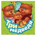 Три медведя. Книжка-гармошка