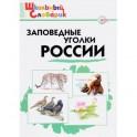 Заповедные уголки России. Начальная школа. Школьный словарик