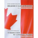Introduction to Canadian Studies. For Russian Students