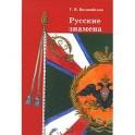 Русские знамена. Очерки