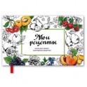 Книга для записи кулинарных рецептов «Фрукты и ягоды»