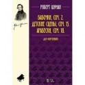 Бабочки, Op. 2. Детские сцены, Op. 15. Арабески, Op. 18. Для фортепиано. Нотное издание