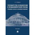 Государство и конфессии в позднеимперской России. Правовые аспекты взаимоотношений