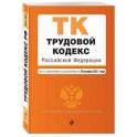 Трудовой кодекс Российской Федерации : текст с изм. и доп. на 20 ноября 2017 г.