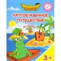 """Острова """"Ъ"""", """"Ы"""", """"Ь"""". Пособие для детей 3-5 лет"""