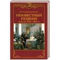 Неизвестный Пушкин. Записки  1825- 1845 гг