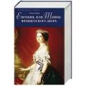 Евгения, или Тайны французского двора. В 2-х томах