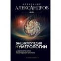 Энциклопедия нумерологии. Цифровой анализ