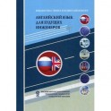 Английский язык для будущих инженеров. Учебно-методическое пособие