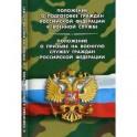Положение о подготовке граждан РФ к военной службе.Положение о призыве на военную службу граждан