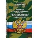 Положение о проведении военных сборов. Положение о порядке пребывания граждан Российской Федерации