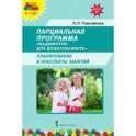 """Парциальная программа """"Бадминтон для дошкольников"""". Планирование и конспекты занятий. ФГОС ДО"""