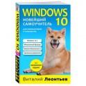 Windows 10. Новейший самоучитель для компьютеров и планшетов