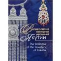 Великолепие ювелирных украшений Якутии