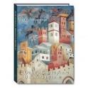 От иконы к картине. В начале пути. В 2 книгах. Книга 1. Франко-готические мотивы и византийские корни итальянской живописи