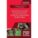 Неонатология и патология новорожденных животных. Учебное пособие