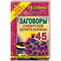 Заговоры сибирской целительницы. Выпуск 45