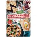 Пироги и пиццы. Большая книга рецептов
