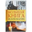 Большая книга белой магии