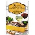 Паштеты, террины, муссы, запеканки и не только. Лучшие блюда в духовке