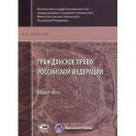 Гражданское право Российской Федерации. Общая часть