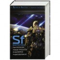 SF Фантастика. Комплект из 4-х книг