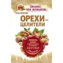 Орехи-целители. Миндаль, арахис и другие орехи на страже здоровья и долголетия