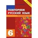 Повторяем русский язык. 6 класс. ФГОС