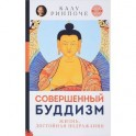 Совершенный буддизм. Жизнь, достойная подражания