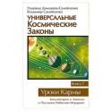 Универсальные космические законы. Книга 7. Уроки Кармы