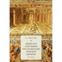 Языческая оппозиция христианизации Римской империи (IV-VIвв.)