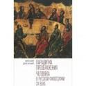 Парадигма преображения человека в русской философии XХ века