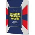 Внешняя разведка России. Бойцы невидимого фронта