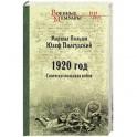 1920 год. Советско-польская войн