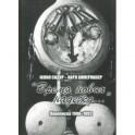 "Юлия Сидур - Карл Аймермахер. ""Время новых надежд..."". Переписка 1986-1992"