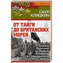 «От тайги до британских морей…» Почему Красная Армия победила в Гражданской войне