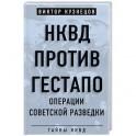 НКВД против гестапо. Операции советской разведки