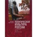 Политическая культура России. Источники, уроки, перспективы