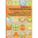 В поисках исторической истины. Сборник научных статей к 70-летию профессора В.Г. Буркова