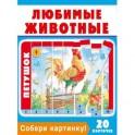 Собери картинку! Любимые животные (20 карточек)