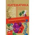 Математика. Узнавай математику, читая классику. С комментариями математика